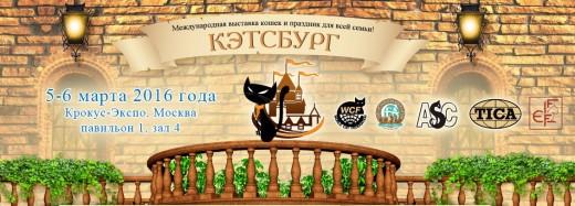 Международная выставка кошек «Кэтсбург-2016» состоится 5–6 марта в Московском выставочном центре «Крокус Экспо» (1-й павильон, 4-й зал).